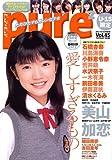 <今日も光るよ七光り★>とんねるず石橋長女、穂のか女優デビュー