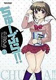 ちゅーぶら!! : 3 (アクションコミックス)