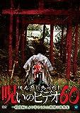 ほんとにあった呪いのビデオ60 DVD