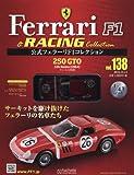公式フェラーリF1&レーシングコレクション(138) 2016年 12/14 号 [雑誌]