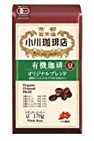 小川珈琲店 有機珈琲 オリジナルブレンド 豆 170g