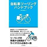 Amazon.co.jp: 自転車ツーリングハンドブック 電子書籍: 山と溪谷社編: Kindleストア