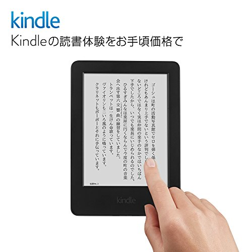 Kindle Wi-Fi、ブラック、キャンペーン情報つきモデル、電子書籍リーダー