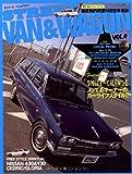 STREET VAN&WAGON VOL.4―積んで載っけてカーライフ!! 国産箱的荷室付旧型車雑誌 (ヤエスメディアムック 259)