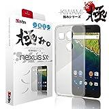 【極み。-KIWAMI-】 Google Nexus 5X ケース / グーグル ネクサス 5X ケース Nexusシリーズを美しく魅せる 極薄0.8mm 高品質 TPU 4点セット ( Nexus 5X カバー *1 & 液晶保護フィルム*1 & ミニクロス*1 & 埃取りセット*1 ) 365日保証付き