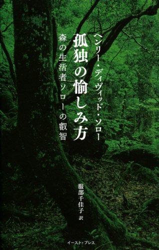 孤独の愉しみ方―森の生活者ソローの叡智