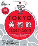 TOKYO美術館2011-2012 (エイムック 2126)