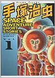手塚治虫 SPACE ADVENTURE SHORT STORIES(1) (KCデラックス )