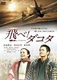 飛べ!ダコタ[DVD]