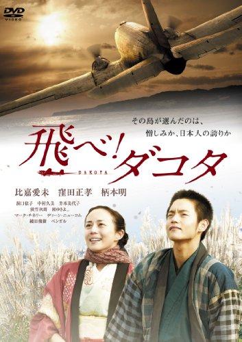 飛べ! ダコタ [DVD]