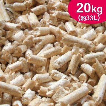 【猫砂に最適!】木質ペレット(ホワイトペレット) お買い得サイズ 20kg(約33L)【Z】