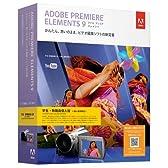 学生・教職員個人版 Adobe Premiere Elements 9 日本語版 Windows/Macintosh版 (要シリアル番号申請) (旧価格品)