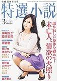 特選小説 2014年 03月号 [雑誌]