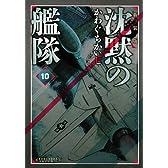 新装版 沈黙の艦隊(10) (KCデラックス モーニング)