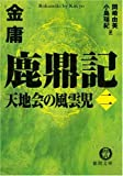 鹿鼎記〈2〉天地会の風雲児 (徳間文庫)