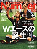 Sports Graphic Number (スポーツ・グラフィック ナンバー) 2012年 7/5号 [雑誌]