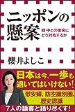 ニッポンの懸案 韓・中との衝突にどう対処するか(小学館新書)
