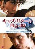 キッズ・リターン 再会の時[DVD]