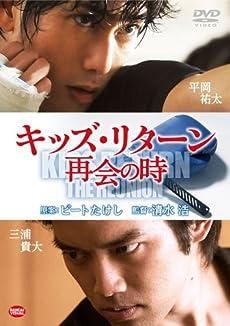 キッズ・リターン 再会の時 [DVD]