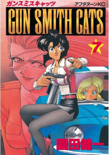 GUN SMITH CATS(7): 7 (アフタヌーンKC)