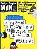 MdN (エムディエヌ) 2013年 04月号 [雑誌]