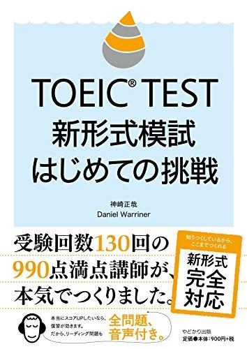 TOEIC TEST 新形式模試 はじめての挑戦