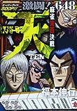 天激闘!麻雀東西決戦 (バンブー・コミックス)