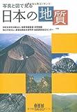 写真と図で見る日本の地質