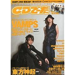 CD でーた 2009年 07月号