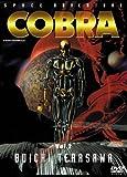 スペースアドベンチャー コブラ 2 [DVD]