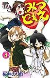 みつどもえ 4 (4) (少年チャンピオン・コミックス)