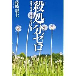 殺処分ゼロ—先駆者・熊本市動物愛護センターの軌跡