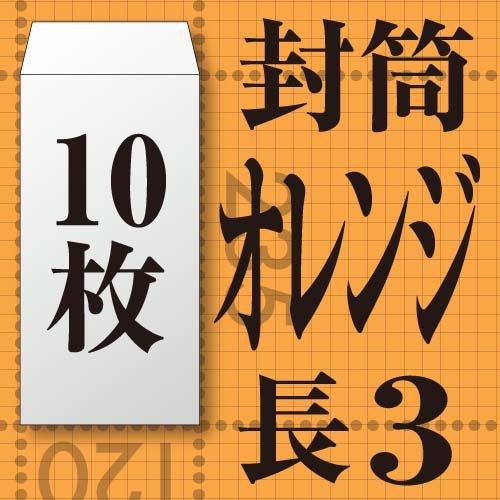����� ���� ���� Ĺ3���� 10���� Ĺ3 ���� ���顼����  ��cN3-10-ORE�� DM 3���� 10�祻�å� �μ̿�