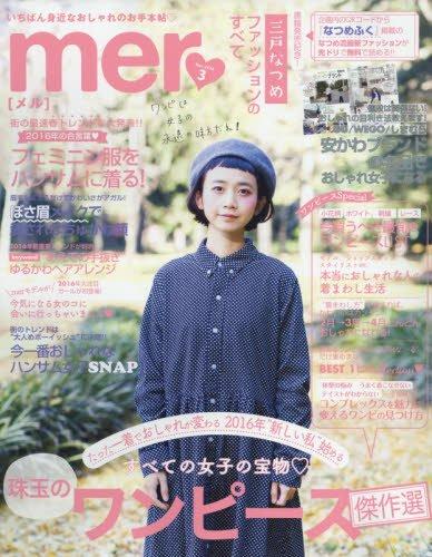 mer(メル) 2016年 03 月号 [雑誌]
