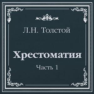 Hrestomatija. Tolstoj L.N. 1 Audiobook