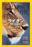 NATIONAL GEOGRAPHIC (ナショナル ジオグラフィック) 日本版 2013年 08月号 [雑誌]