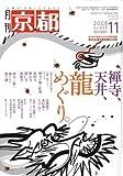 月刊 京都 2008年 11月号 [雑誌]