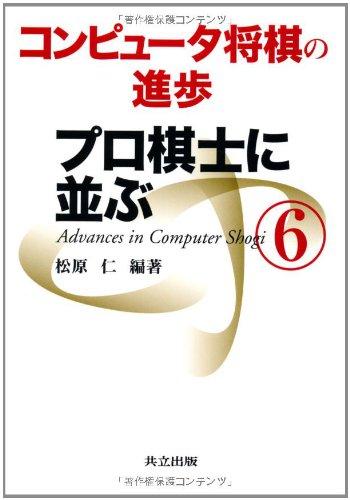 コンピュータ将棋の進歩 6 -プロ棋士に並ぶ-