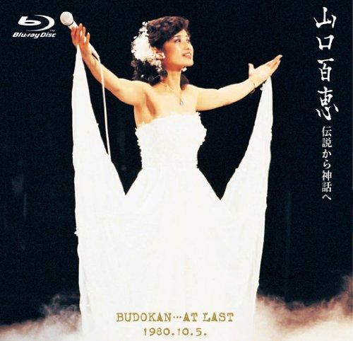 伝説から神話へ 日本武道館さよならコンサート・ライブ [Blu-ray]