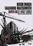 バンドスコア 稲葉浩志・松本孝弘 SUPER BEST 1997-2003 (BAND SCORE)