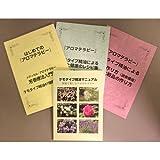 プラナロム(健草医学舎) の書籍 4冊セット(はじめてのアロマテラピー、美容と健康のレシピ集、自然香水・自然化粧品の作り方、ケモタイプ精油マニュアル)