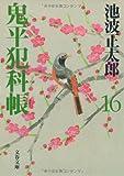 鬼平犯科帳〈16〉 (文春文庫)