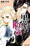 黒豹と16歳 分冊版(9) はじめての味 (なかよしコミックス)