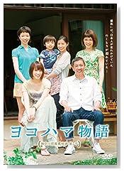 ヨコハマ物語 [DVD]