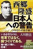 西郷隆盛日本人への警告―この国の未来を憂う