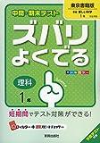 中間・期末テストズバリよくでる東京書籍理科1年 (中間・期末テスト ズバリよくでる)