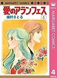 愛のアランフェス 4 (マーガレットコミックスDIGITAL)
