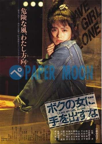 【映画チラシ】ボクの女に手を出すな・小泉今日子/紳士同盟・薬師丸ひろ子//角川映画