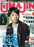 UMAJIN (ウマジン) 2010年 02月号 [雑誌]