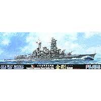 1/700 旧日本海軍高速戦艦 金剛 1944年10月